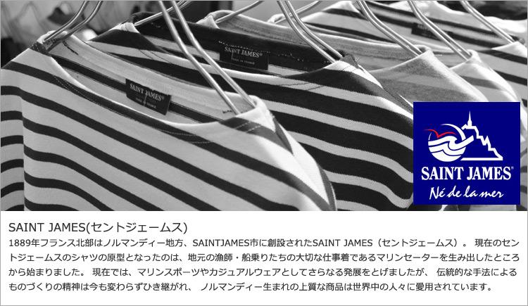 SAINT JAMES,セントジェームス,名古屋,通販