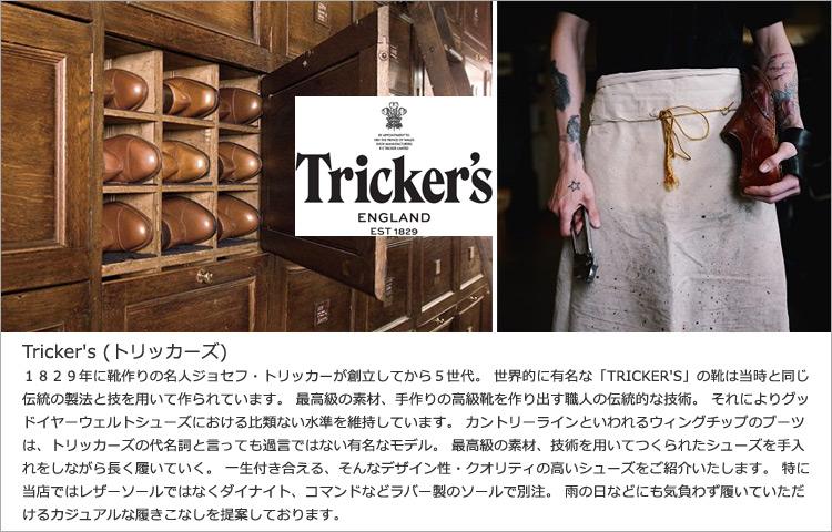 Tricker's トリッカーズ explorer名古屋