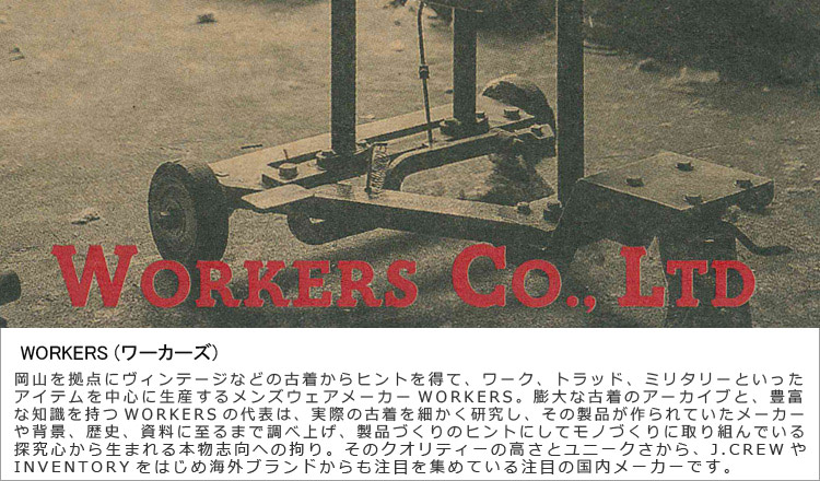 WORKERS,ワーカーズ,名古屋,通販 通信販売