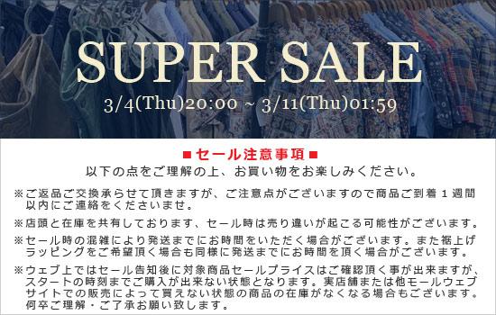 期間限定値下げ 楽天スーパーセール,通販 通信販売