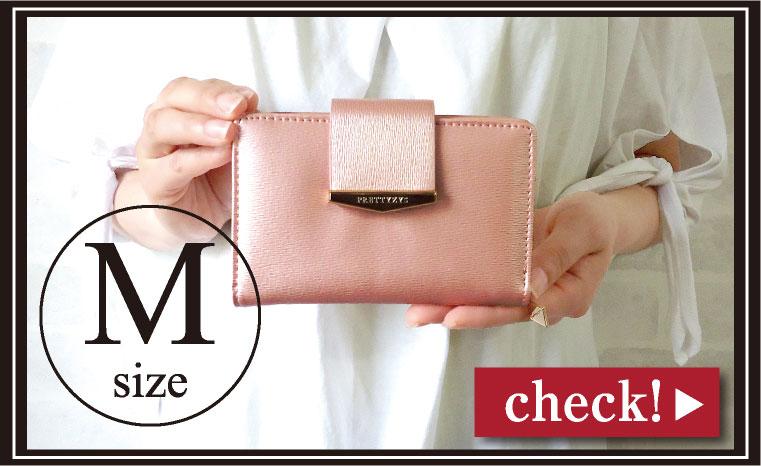 財布Mサイズ
