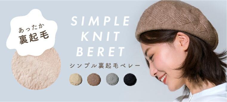 シンプル裏起毛ベレー帽