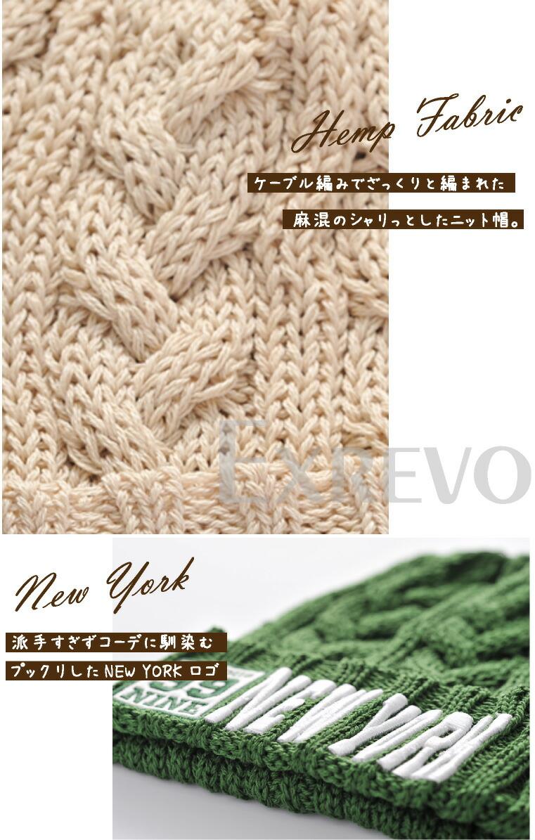 NEW YORK ロゴ アップリケ 麻&アクリル リブ編み サマー ニット帽