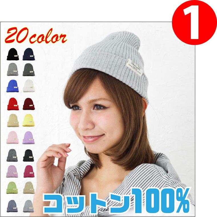 ニット帽 コットン 綿 100%