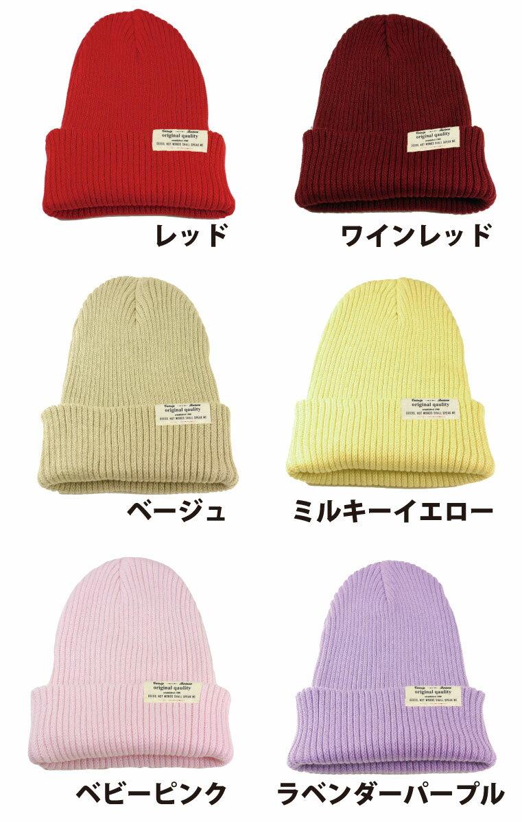 ニット帽 コットン 綿 100% カラーチャート