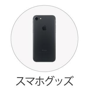 iPhone7、スマホグッズ一覧