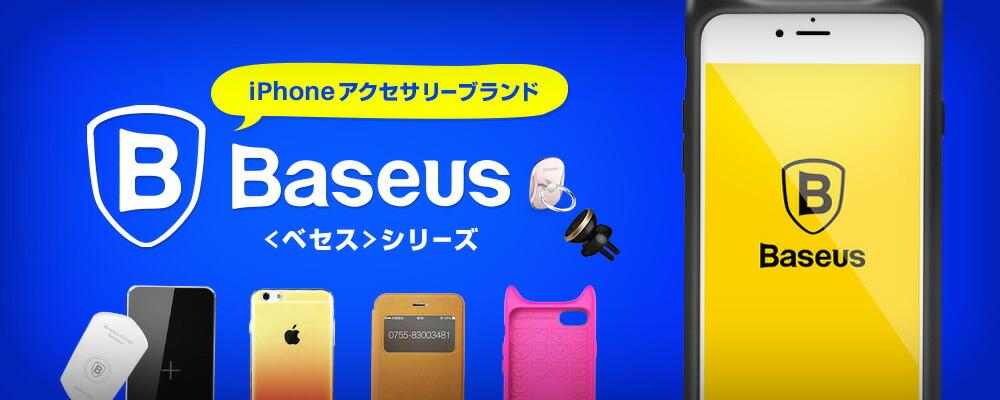 Baseusシリーズ