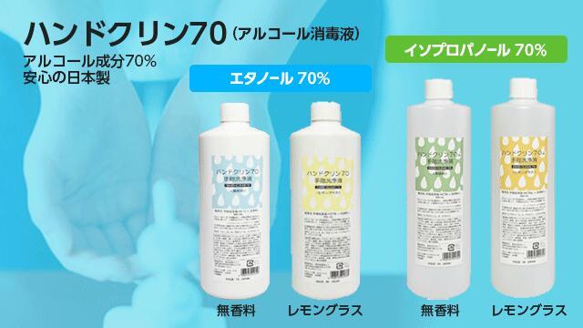 安心の日本製アルコール消毒液