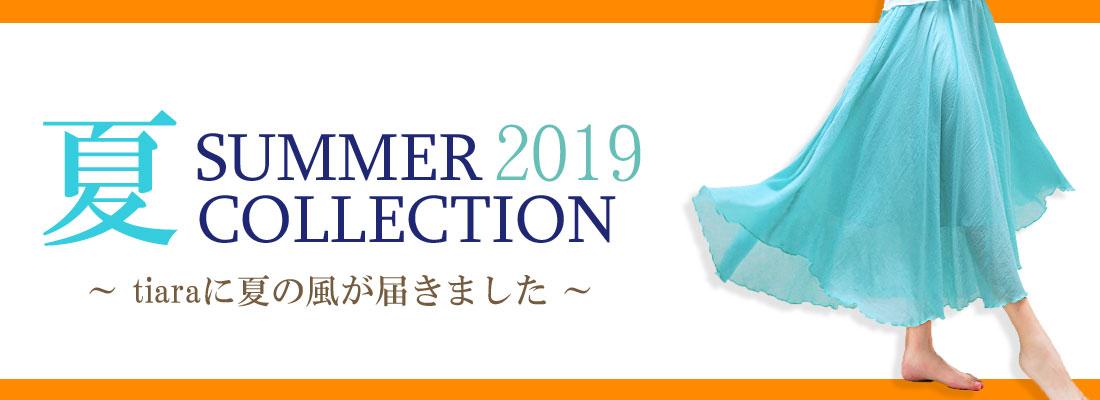 夏の新作コレクション