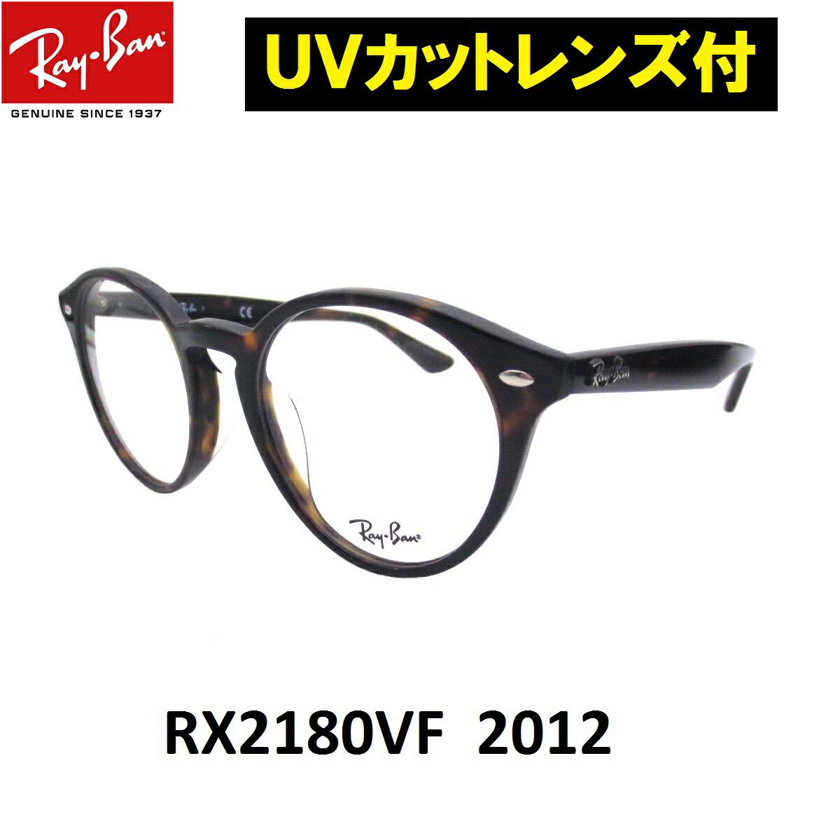 Ray-Ban(レイバン)RX2180VFと中屈折薄型標準レンズ付きセット!アイマックス価格