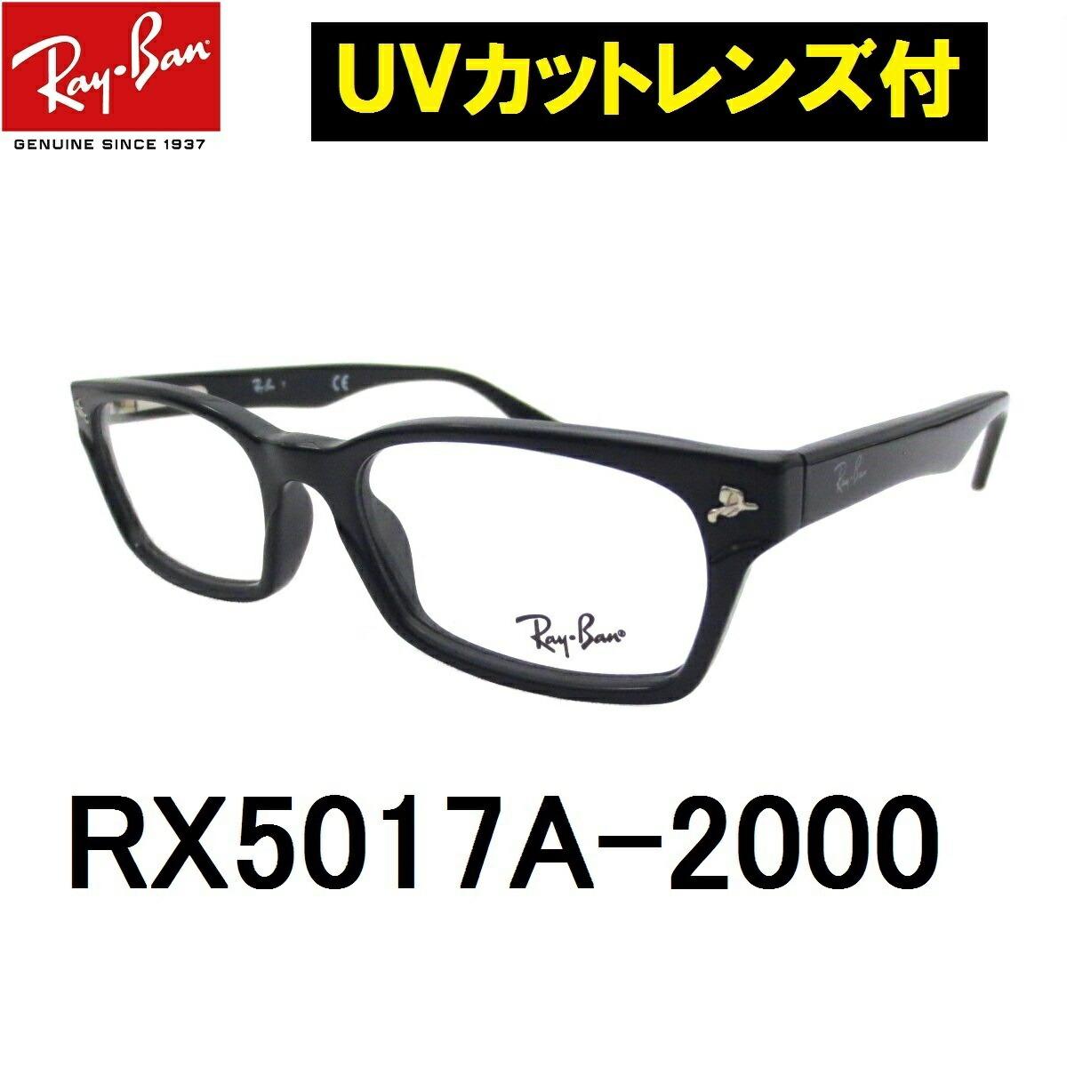 おしゃれなメガネRay-Ban(レイバン)RX5017Aと中屈折薄型標準レンズ付きセット!アイマックス価格