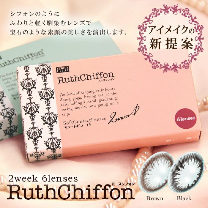 RuthChiffon,ルースシフォン,カラーコンタクト,コンタクトレンズ,カラコン,2week,2週間,メロディー洋子