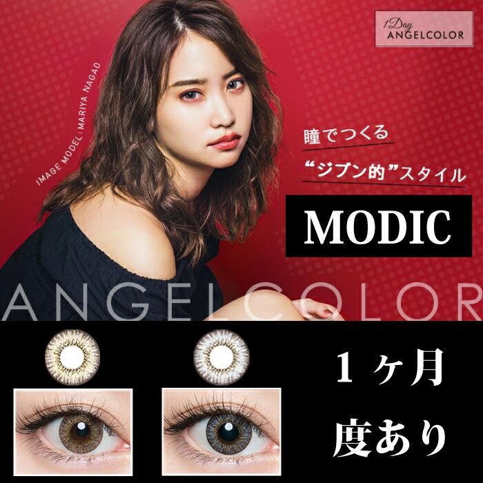 AngelcolorMODIC