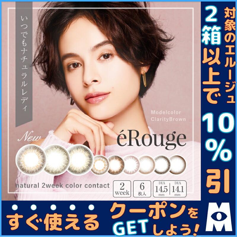 eRouge