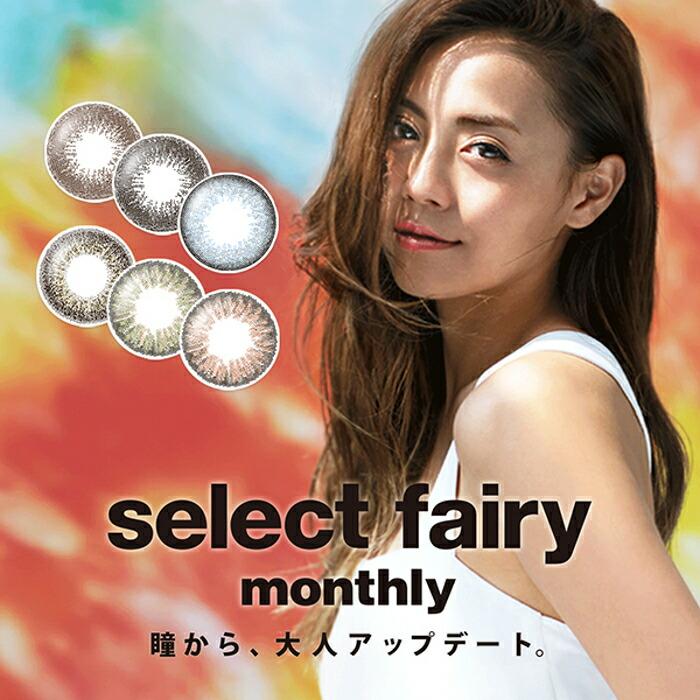 selectfairymonthly