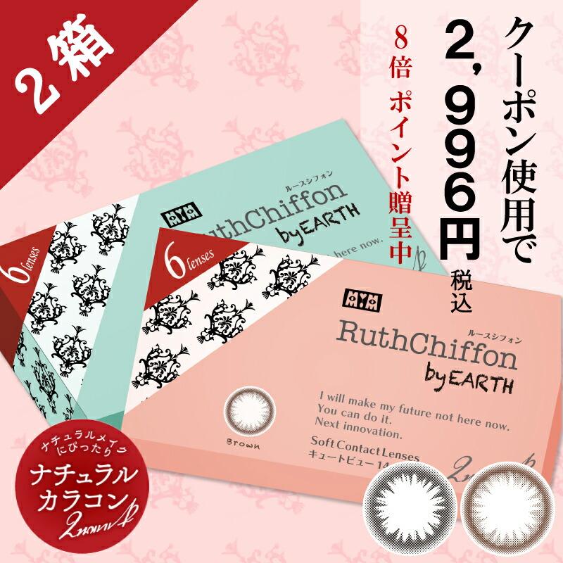 RuthChiffon by EARTH