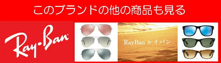 effdd5686c0 eyeneed  Correspondence with the Ray-Ban sunglasses RayBan 0RB3016 ...