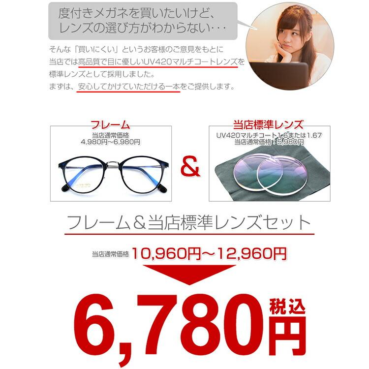 6780円レンズセット