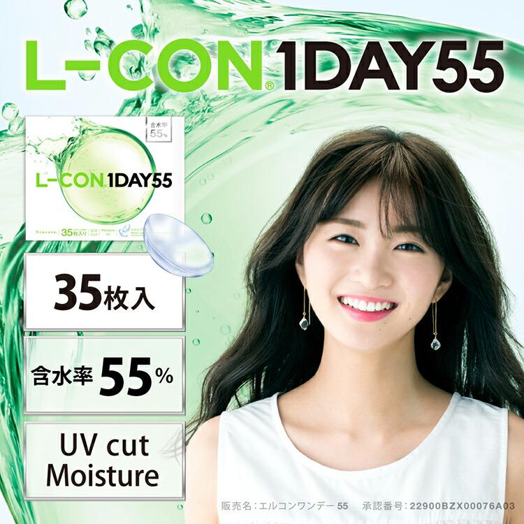 L-CON 1DAY55 4つの特長。酸素が届きやすくつけた瞬間、目に馴染む。自然で快適なつけ心地うるおいW-Moisture。目にやさしいUVカット機能。たくさん使える大容量35枚入。