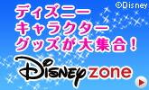 ディズニーzone 参加限定ショップ