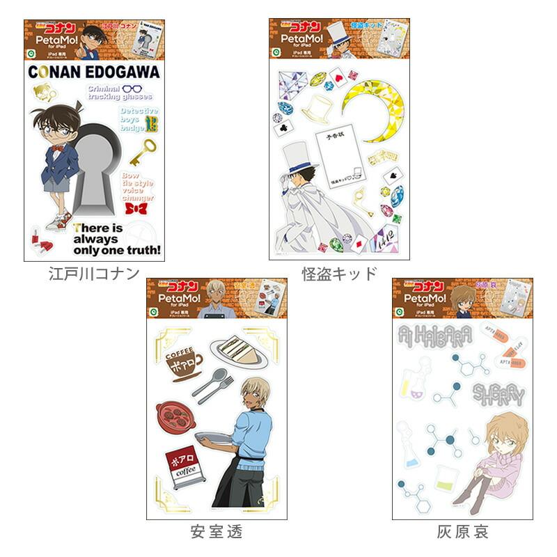 名探偵コナン Petamo! for iPad