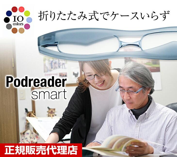 Podreader smart 全10色