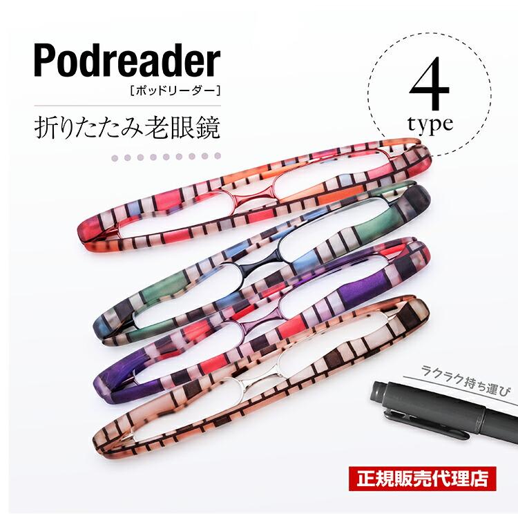 ポッドリーダーGCS020 全4色