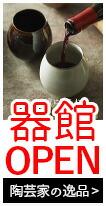 小石原焼 高取焼 陶器 通販