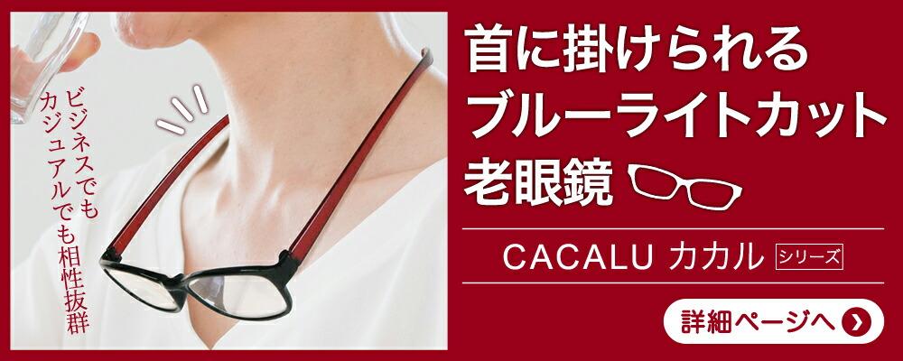 首に掛ける老眼鏡 CACALU カカル