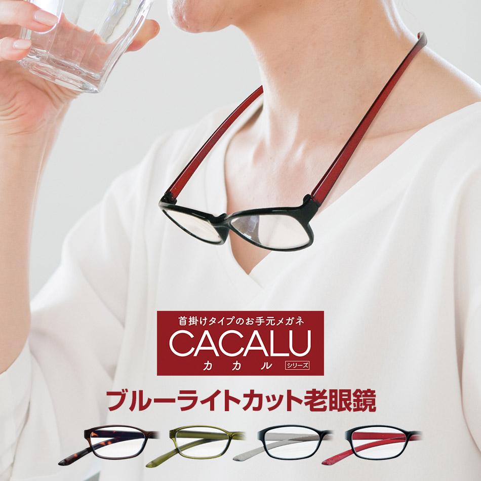 CACALU