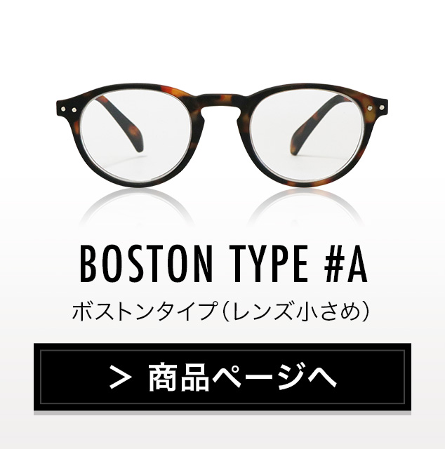izipizi イジピジ 老眼鏡 小さめボストンタイプ