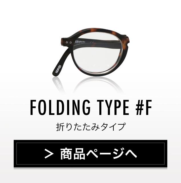 izipizi イジピジ 老眼鏡 折りたたみタイプ