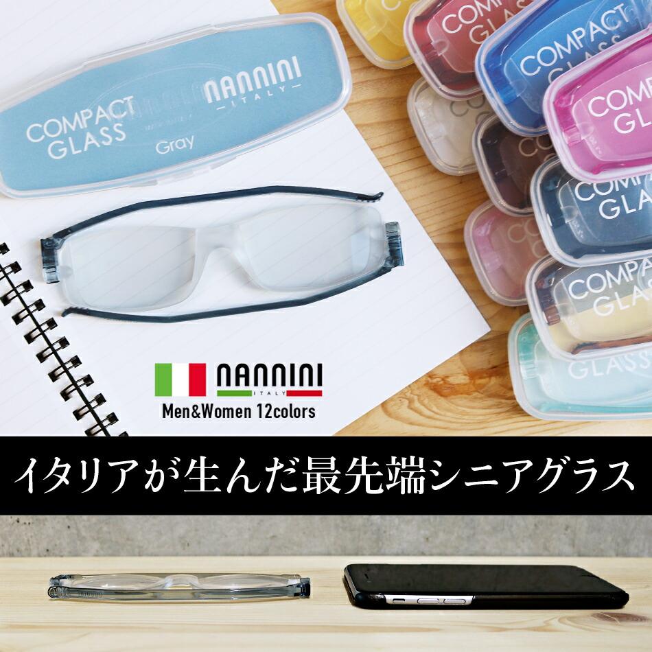 nannini コンパクトグラス2