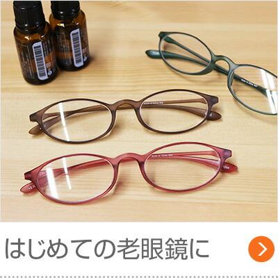 初めての老眼鏡に