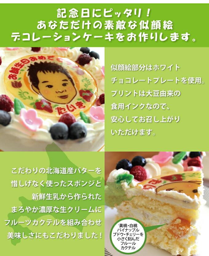 記念日にぴったり!似顔絵ケーキ