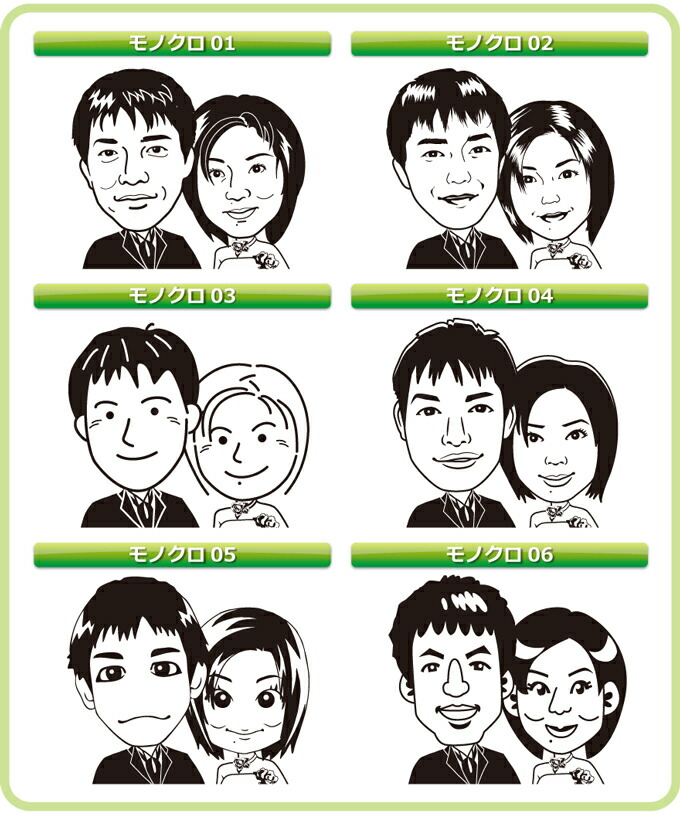 6種類の似顔絵タッチからお選びいただけます