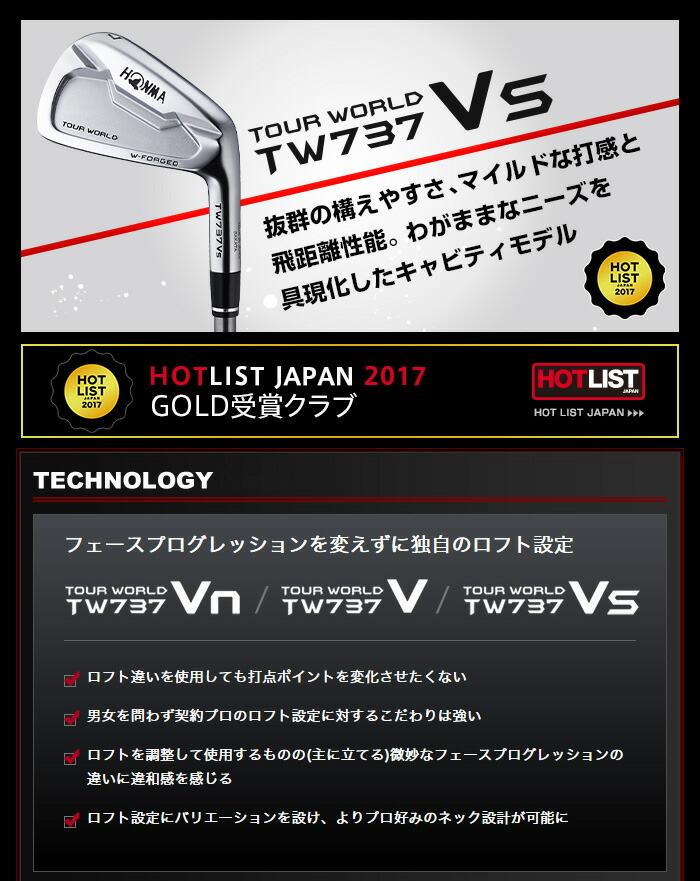 (#5-10) HONMA GOLF TW737Vs シャフト ツアーワールド 6本セット アイアン ☆ホンマゴルフ NSPRO MODUS3 TOUR105