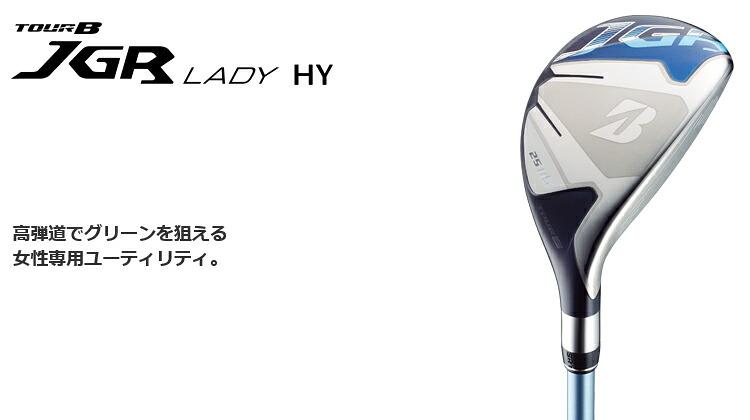 for AiR (ユーティリティ) BJGR 2017モデルブリヂストン日本正規品TOUR Speeder 【あす楽対応】 HY G Utillityカーボンシャフト