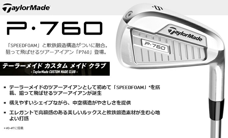「カスタムメイドクラブ」 テーラーメイド日本正規品 P760 軟鉄鍛造アイアン KBS TOUR C Taper95スチールシャフト 2019モデル 6本セット(#5~9、PW)|EZAKI NET GOLF
