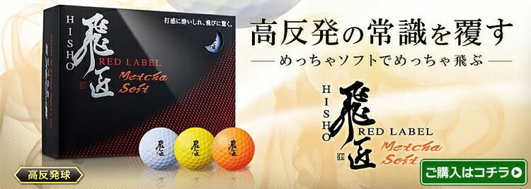 2019年モデル ワークスゴルフ飛匠(ひしょう) RED LABEL めっちゃソフト高反発ゴルフボール