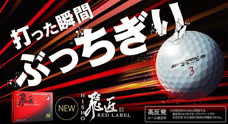 2020年NEWモデルワークスゴルフ飛匠(ひしょう) RED LABEL 極(きわみ)高反発ゴルフボール