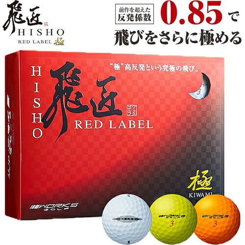 2020年モデルワークスゴルフ飛匠(ひしょう) RED LABEL 極(きわみ)高反発ゴルフボール