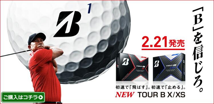 ブリヂストン2020年モデルTOUR BシリーズNEWボール