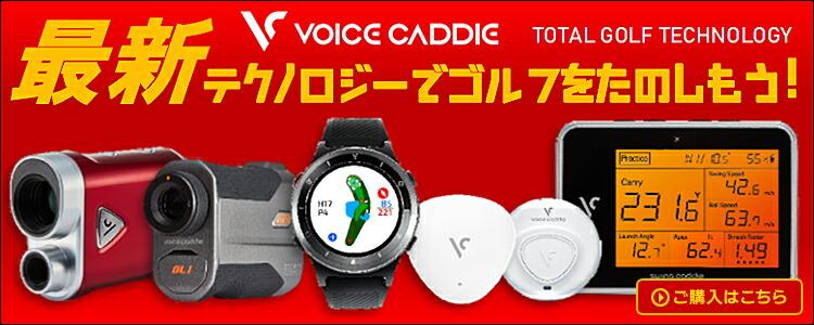 最新テクノロジーでゴルフを楽しもう!ボイスキャディ GPS/レーザー距離測定器