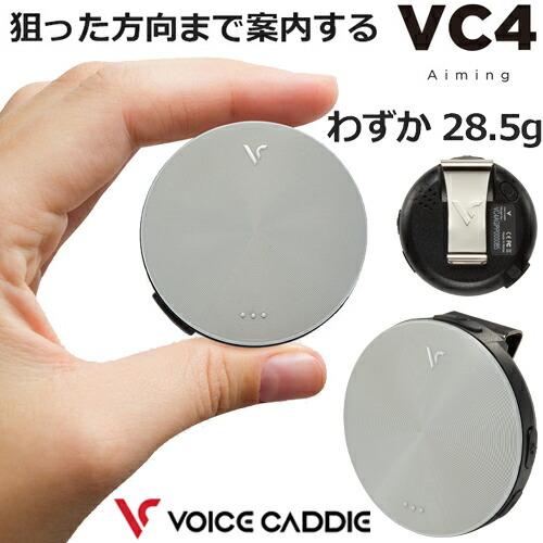 ボイスキャディVC4 エイミング音声スロープ搭載高性能GPS搭載距離測定器