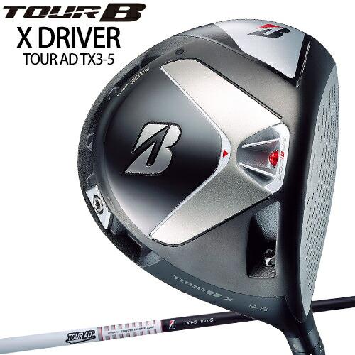 ブリヂストンゴルフツアービー X ドライバー