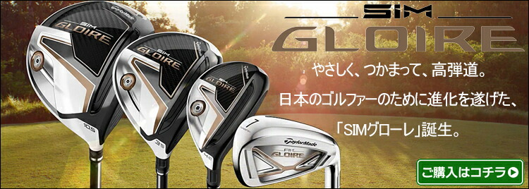 日本のゴルファーのために進化を遂げた、テーラーメイド SIM GLOIREシリーズ ドライバー/フェアウェイウッド/ユーティリティ/アイアン