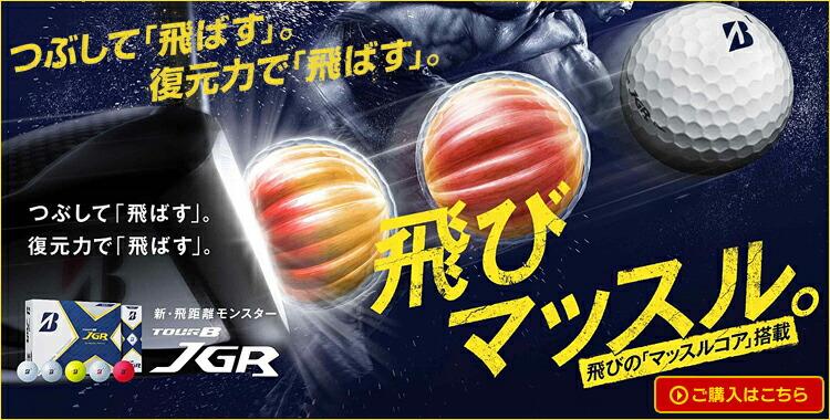 2021年日本正規品 ブリヂストンゴルフ ツアービー ジェイジーアール ゴルフボール