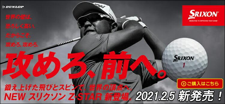 2021年モデル日本正規品 ダンロップスリクソン Z-STARシリーズゴルフボール