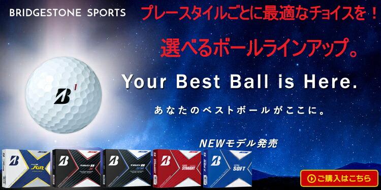 選べるボールラインアップ